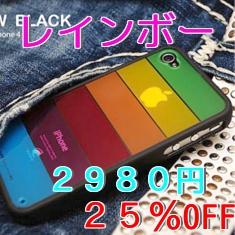iPhone (アイフォーン) 4 レインボーケース TPUバンパー ブラック 商品画像