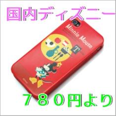 iPhone (アイフォーン) 4 ディズニー ケース商品画像
