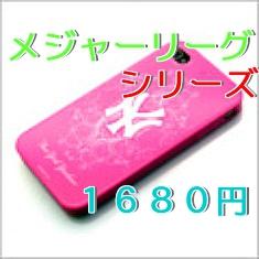 iPhone (アイフォーン) 4 MLB TPUケース商品画像